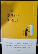 나를 응원하는 책읽기 (실사진참조)
