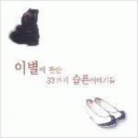 [미개봉] V.A. / 이별에 관한 33가지 슬픈 이야기들 (2CD)