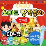 아들과딸-스마트명작동화(전10권)/미개봉상품/명작동화/스마트발달동화