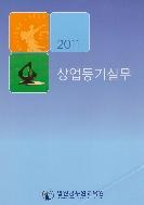 상업등기실무 (2011) (상태양호) #502