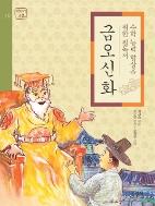 금오신화(이야기 고전) /지경사/1-640/개정