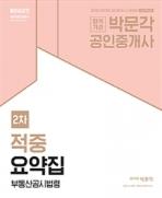 2018 박문각 공인중개사 적중요약집 2차 부동산공시법령