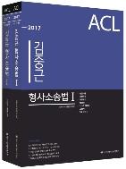 김중근 형사소송법 세트(2017) 전2권
