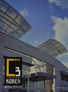 C3 KOREA 건축과 환경 #191 (2000년 7월호)