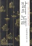 칼의노래 1~2 (전2권) (국내소설/소장용)