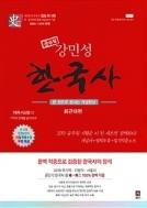 2019 공무원 강민성 한국사 세트 (전2권 + 합격적중노트) ★별책부록 없음★