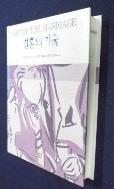 결혼의 기술 밑줄 有(형광펜 10곳내외) / 사진의 제품    / 상현서림  ☞ 서고위치:RQ 5 *[구매하시면 품절로 표기됩니다]
