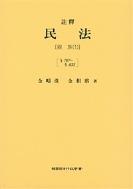 주석 민법 친족 1~3권 세트 (전3권) - 제4판 #