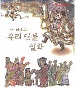 우리 인물 일화 - 미리 읽어 보는 (탄탄 우리 옛 이야기)   (ISBN : 9788955702163)