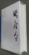 박청수 [비닐 미개봉]  /사진의 제품   /상현서림 /☞ 서고위치 :XG 3 *[구매하시면 품절로 표기됩니다]