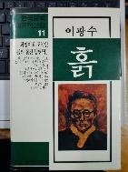 흙(한국문학대표작선집 11)