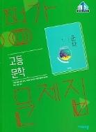 ●<<2020년>> 비상 평가문제집 고등문학 (한철우 / 비상교육 / 2020년)  2015 개정교육과정