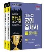 2018 에듀윌 공인중개사 교재 1차 출제가능문제집 세트 - 전2권