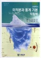 고등학교 미적분과 통계 기본 익힘책 (윤재한) (2007 개정 교과과정) (교과서)
