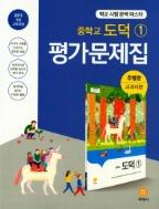 지학사 평가문제집 중학교 도덕1 (추병완) / 2015 개정 교육과정
