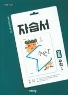 ◈ 완자 고등학교 수학1 자습서(2020년)(김원경/비상교육) 2015 개정 교육과정