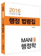 2016 MANI 행정학 행정 법령집
