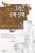 이윤기의 그리스 로마 신화. 3 /웅진닷컴[1-130006] 정가:12000원