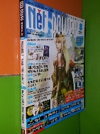 Net POWER 2003년 8월호(부록없음)