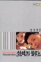 신석기블루스(1disc)
