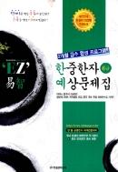 (8절) 'EZ' 易智 한중한자 (6급) 예상문제집 : 2개월 급수 완성 프로그램!!