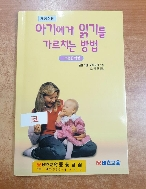 아기에게 읽기를 가르치는 방법 =테두리 살짝 변색외 깨끗/실사진입니다