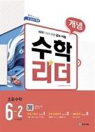 개념 수학리더 초등 수학 6-2 (2021년용) ★선생님용★ #