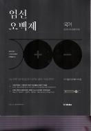 2017 공단기 문제풀이 바이블 엄선오백제 국어 (비매품)#