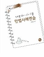2018 진도별 변시.사시 기출 민법사례연습 (2018 변사기 Series 1)