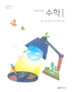 고등학교 수학 1  (2015개정교육과정) (교과서)