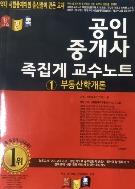 공인중개사 족집게 교수노트 1 - 부동산학개론