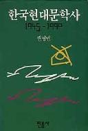 한국현대문학사 1945-1990