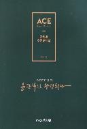 2020 ACE Organic Chemistry 단원별 추론 문제집 - 윤관식