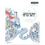 고등학교 공업 일반 교과서 (2015 개정 교육과정) -천재교과서 강상욱