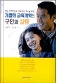 개별화 교육계획의 구안과 실행 - 개별화 교육의 이론, 구체적인 작성방법을 제시 1판 2쇄