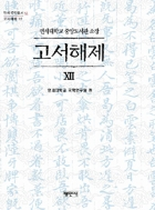 고서해제. 12 (연세대학교 중앙도서관 소장) (연세국학총서 51)
