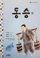 동승 외 (주니어 필독선 54)