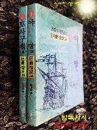 거상 장보고 1.2 (전2권/야망,토사구팽) 소장용 /048