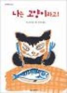 나는 고양이라고 - 생각하는 숲 9(양장본) (초판 15쇄)