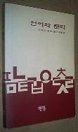 언어와 문학 (1995년 2쇄)