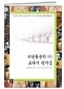 디딤돌 문학(하) 교과서 평가집