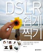 DSLR 쉽게 찍기