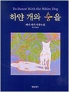 하얀 개와 춤을 - 한 편의 시처럼 흐르는 가슴 뭉클한 서정소설