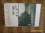 힐링아트 / 왕의 길을 걷는 즐거움 - 신라 왕릉 가는 11길 / 이재호 지음 -꼭상세란참조