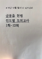18년 12월 행시 1차 진모강의 금동흠 헌법 진도별 모의고사 1회-12회