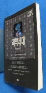 창간호 과학세대 1991.4 / 사진의 제품   :☞ 서고위치:MC 2  * [구매하시면 품절로 표기됩니다]
