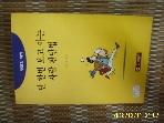 으뜸사 / 단 한번 보고 아는 사람 판단법 / 편집부 엮음 -98년.초판