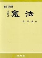 헌법(객관식)(4판) 년도바코드중복