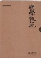 악학궤범 (9권 1책, 국립국악원 영인, 2011년발행