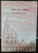 우표로 보는 교황전 (실사진참조)
